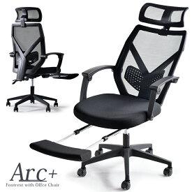 【送料無料】オフィスチェア メッシュ ハイバック アームレスト 可動 パソコンチェア ヘッドレスト リクライニング 肘掛 デスクチェア ゆったり 椅子 いす オフィスチェアー パソコンチェアー ワークチェア 在宅ワーク 在宅勤務 テレワーク ゲーミングチェア