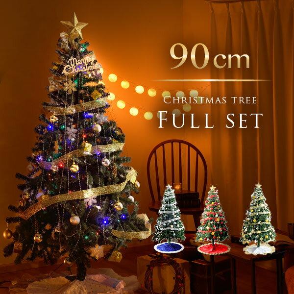 【送料無料】 クリスマスツリー 90cm オーナメントセット LED イルミネーション ライト付 クリスマス ツリーセット LEDライト セット オーナメント おしゃれ 飾り 北欧 christmas tree 電飾 led