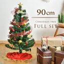 【送料無料/在庫有】 クリスマスツリー 90cm オーナメントセット LED イルミネーション ライト付 クリスマス ツリーセット LEDライト セット オーナ...
