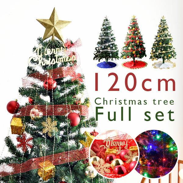 【送料無料】 クリスマスツリー 120cm オーナメントセット LED イルミネーション ライト付 クリスマス ツリーセット LEDライト セット オーナメント おしゃれ 飾り 北欧 christmas tree 電飾 led