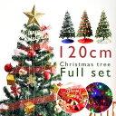 ★今夜20時〜4時間全品P10倍★【送料無料】 クリスマスツリー 120cm オーナメントセット LED イルミネーション ライト…