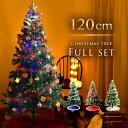 ★今夜20時〜4H全品P5倍★【送料無料】 クリスマスツリー 120cm オーナメントセット LED イルミネーション ライト付 …