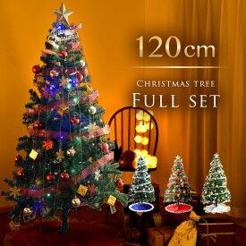 【送料無料】 クリスマスツリーセット 120cm クリスマスツリー オーナメントセット LED イルミネーション ライト付 LEDライト セット オーナメント おしゃれ 飾り 北欧 christmas tree 電飾 led