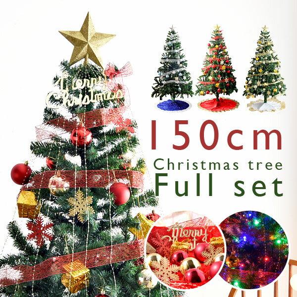 【送料無料】 クリスマスツリー 150cm クリスマスツリーセット クリスマスツリー150cm 北欧クリスマスツリー おしゃれクリスマスツリー オーナメント付きクリスマスツリー LED イルミネーション 飾り 電飾 christmas tree