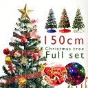 ★今夜20時〜4時間全品P10倍★【送料無料】 クリスマスツリー 150cm クリスマスツリーセット クリスマスツリー150cm …