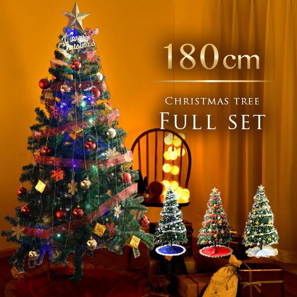 【送料無料】 クリスマスツリー 180cm オーナメントセット LED イルミネーション ライト付 クリスマス ツリーセット LEDライト セット オーナメント おしゃれ 飾り 北欧 christmas tree 電飾 led