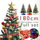 【送料無料/在庫有】 クリスマスツリー 180cm オーナメントセット LED イルミネーション ライト付 クリスマス ツリーセット LEDライト セット オー...