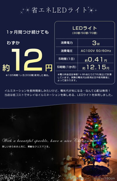 クリスマスツリー120cm
