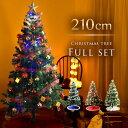 ★今夜20時〜4H全品P5倍★【送料無料】 クリスマスツリー 210cm オーナメントセット LED イルミネーション ライト付 …