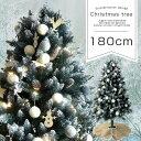 【送料無料】 クリスマスツリーセット 180cm クリスマスツリー オーナメントセット LED イルミネーション 雪化粧 クリ…