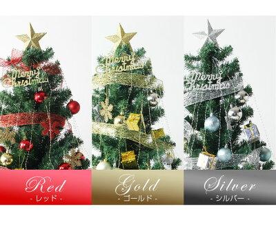 9種類の飾り・LEDイルミネーション付きクリスマスツリー高さ150cm