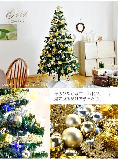 店舗やオフィスにもクリスマスムードを!クリスマスツリー180cm