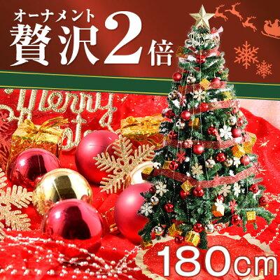 ダイナミックな高さ180cm!クリスマスツリー