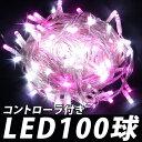【送料無料/在庫有】LED ストレートライト 100球 ピンク&ホワイト イルミネーション 【コントローラ付】