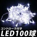 ★最大500円OFFクーポン有★【送料無料/在庫有】LED ストレートライト 100球 ホワイト【コントローラ付】