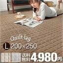 【送料無料/在庫有】 キルトラグ 200×250 洗える キルト ウール 長方形 3畳 ラグマット マット 滑り止め付き ラグ 北…