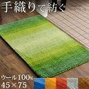 【送料無料】【45×75cm】 玄関マット 手織り ウールラグ 45×75 長方形 厚手 ウール 100% マット ラグ 室内 屋内 玄…