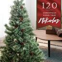 ★今夜20時〜4H全品P5倍★【送料無料】まるで本物 リアル クリスマスツリー 120cm 2018 松ぼっくり付 ヌードツリー ド…