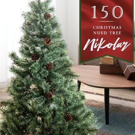 【送料無料】まるで本物 リアル クリスマスツリー 150cm 2019 松ぼっくり付 ヌードツリー ドイツトウヒ おしゃれ 北欧 ノルディック 松ぼっくり オシャレ 置物 ショップ用 簡単組立 店舗用 法人用 業務用 店舗 カフェ ハロウィンツリー 北欧風
