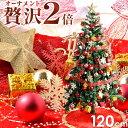 超豪華オーナメント2倍!【送料無料】 クリスマスツリー 120cm オーナメント 増量 オーナメントセット LED イルミネー…