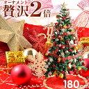 超豪華オーナメント2倍!【送料無料】 クリスマスツリーセット 180cm オーナメントセット 増量 LED イルミネーション …