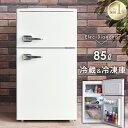 レトロ冷蔵庫【送料無料】レトロデザイン 冷蔵庫 85L 2ドア 小型 静音 レトロ デザイン おしゃれ かわいい コンパクト…