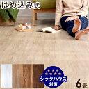 【送料無料】 フロアタイル 6畳分 48枚入り はめ込み式 賃貸OK 床暖房対応 木目調 リノベーション フローリングタイル…