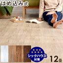 【送料無料】 フロアタイル 12畳分 96枚入り はめ込み式 賃貸OK 床暖房対応 木目調 リノベーション フローリングタイ…