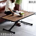 【送料無料】ヴィンテージ 昇降テーブル 幅120 *ビルド-TG*0 天然木 無垢材 + 鉄脚 無段階 高さ調節 ガス圧 ダイニン…