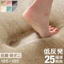 【送料無料】極厚25mm 低反発ラグ 185×185 抗菌 防ダニ ホットカーペット対応 床暖房 ラグ カーペット フランネル 防…