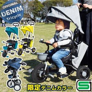 【送料無料】 オリジナルカラー コンポフィット2 三輪車 折りたたみ かじとり 子供用 乗り物 乗用玩具 キッズ バイク 手押し棒 サンシェード 舵取り シンプル 子供 手押し 自転車 手押し車