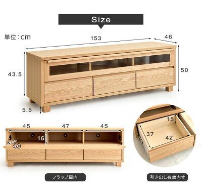 テレビ台150完成品木製天然木