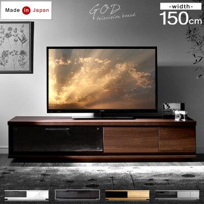 テレビ台日本製鏡面150テレビボードテレビラック国産テレビボード