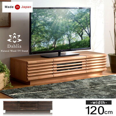 無垢材使用日本製完成品テレビ台120