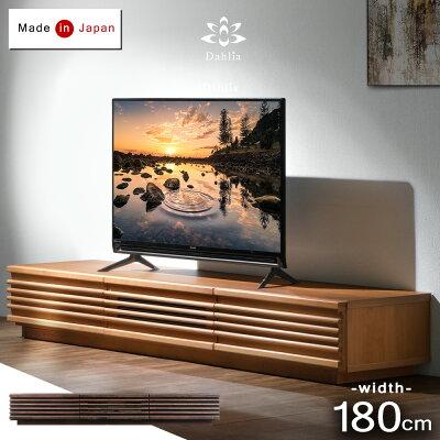 無垢材使用日本製完成品テレビ台180