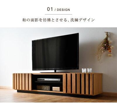 国産テレビ台RAINY150