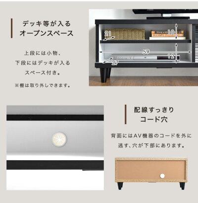 国産テレビ台90cm
