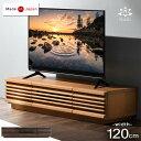 【送料無料】 アルダー無垢 日本製 完成品 テレビ台 幅120 国産 木製 TV台 テレビボード ロータイプ TVボード 50イン…