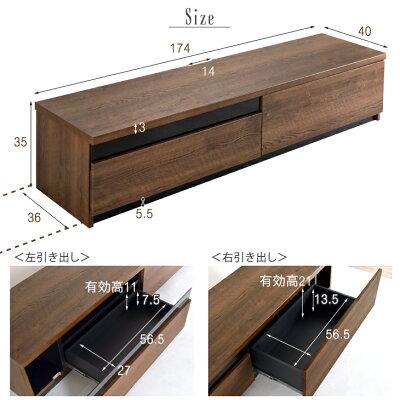 日本製テレビ台幅174cm完成品