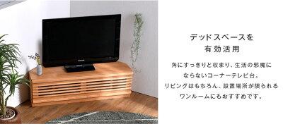 コーナーテレビ台