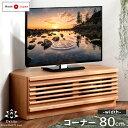 【送料無料】 テレビ台 コーナー 幅80 アルダー材 日本製 完成品 木製 TV台 三角 テレビボード ローボード コーナーテ…