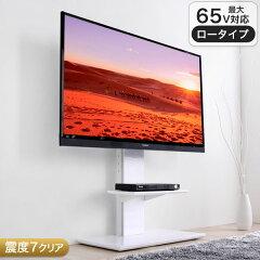 テレビスタンド幅85cm