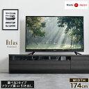 【送料無料】選べる2タイプ テレビ台 幅174cm 日本製 完成品 木製 テレビボード ロータイプ ローボード 32型 40型 42…
