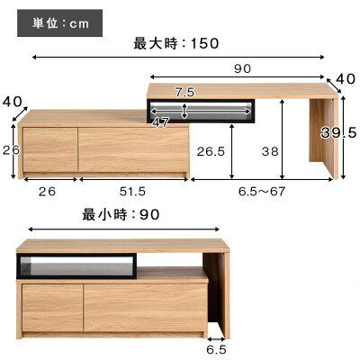 【送料無料】伸縮テレビ台組立品収納幅90150高さ39木製コーナーテレビボードTV台ダイニング寝室テレビラックTVボードスリムキャビネットTVラック32インチ32型42型おしゃれ移動