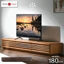 【送料無料】完成品 ローボード アルダー 無垢 テレビ台 日本製 幅180 国産 木製テレビ台 TV台 テレビボード ロータイ…