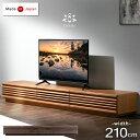 【送料無料】アルダー無垢 日本製 完成品 テレビ台 幅210 国産 木製 TV台 テレビボード ロータイプ ローボード TVボー…