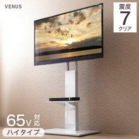 【送料無料】 テレビスタンド 壁寄せ ハイタイプ おしゃれ 耐震タイプ 可動式 65型対応 無段階高さ調節 省スペース 賃貸OK 工事不要 スリム 薄型