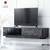 高級感ある大理石調国産完成品テレビ台幅150cm