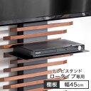 (商品番号:56800008)専用 テレビスタンド レギュラーサイズ 追加棚板