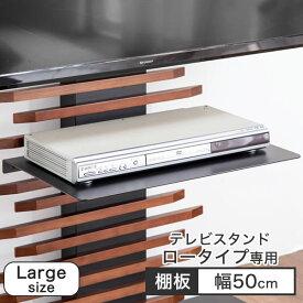 (商品番号:56800008)専用 大型機器対応 ラージサイズ 追加棚板 テレビスタンド